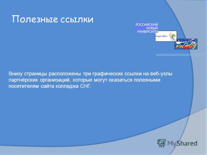 Полезные ссылки Внизу страницы расположены три графических ссылки на веб-узлы партнёрских организаций, которые могут оказаться полезными посетителям сайта колледжа СНГ.