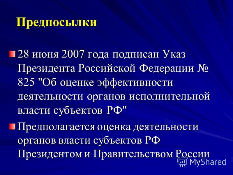 28 июня 2007 года подписан Указ Президента Российской Федерации 825