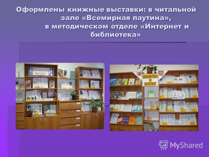 Оформлены книжные выставки: в читальной зале «Всемирная паутина», в методическом отделе «Интернет и библиотека»