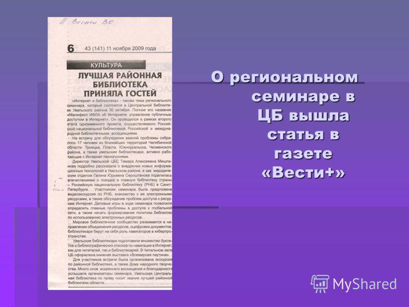 О региональном семинаре в ЦБ вышла статья в газете «Вести+»