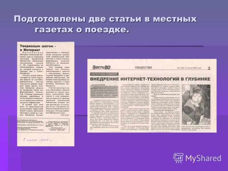 Подготовлены две статьи в местных газетах о поездке.