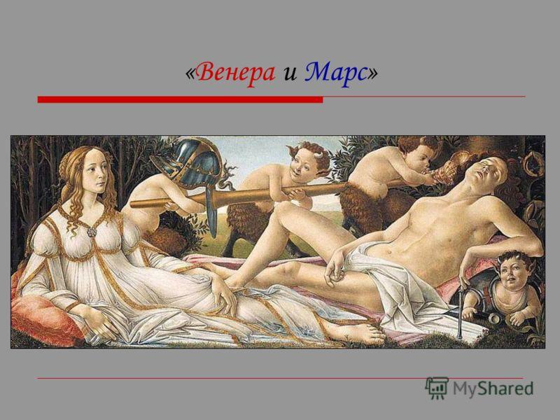 «Венера и Марс»