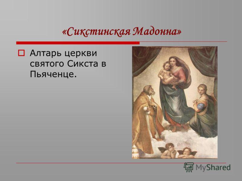«Сикстинская Мадонна» Алтарь церкви святого Сикста в Пьяченце.