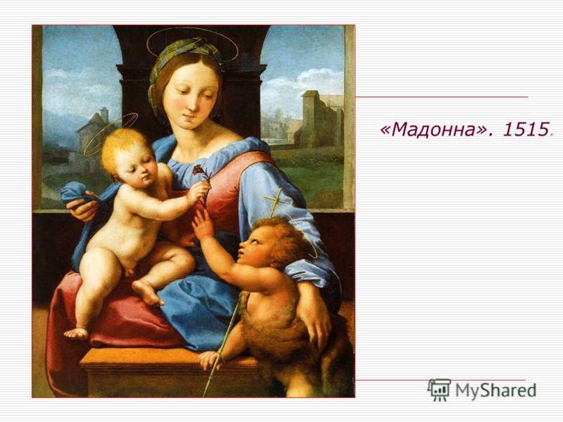 «Мадонна». 1515.