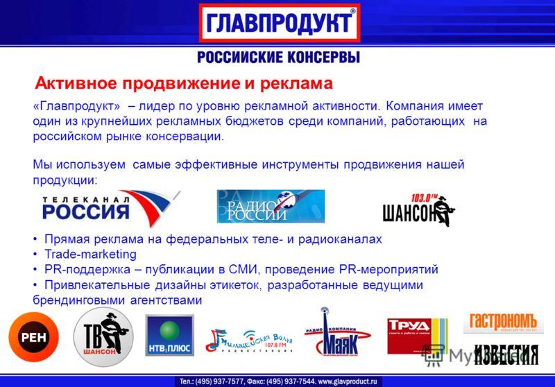 Активное продвижение и реклама «Главпродукт» – лидер по уровню рекламной активности. Компания имеет один из крупнейших рекламных бюджетов среди компаний, работающих на российском рынке консервации. Мы используем самые эффективные инструменты продвиже