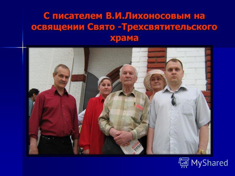 С писателем В.И.Лихоносовым на освящении Свято -Трехсвятительского храма