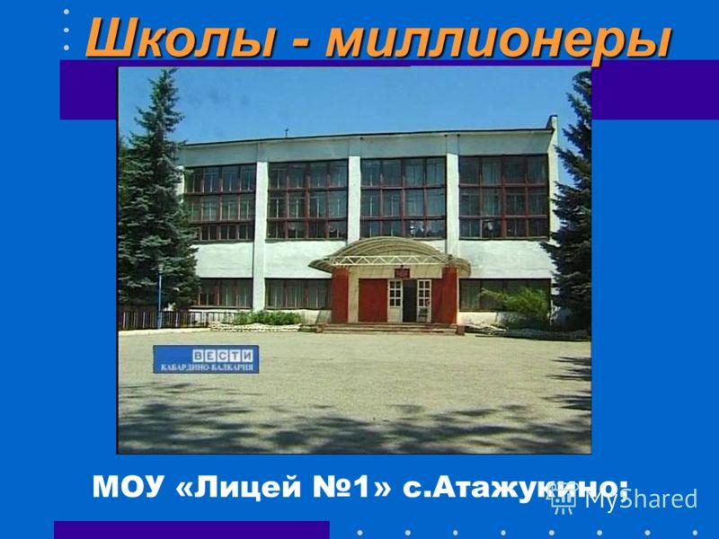 МОУ «Лицей 1» с.Атажукино; Школы - миллионеры