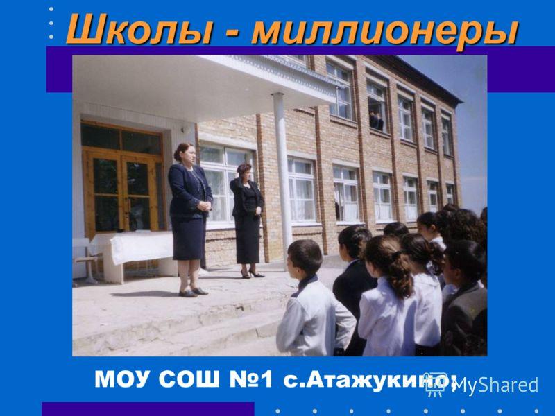 МОУ СОШ 1 с.Атажукино; Школы - миллионеры