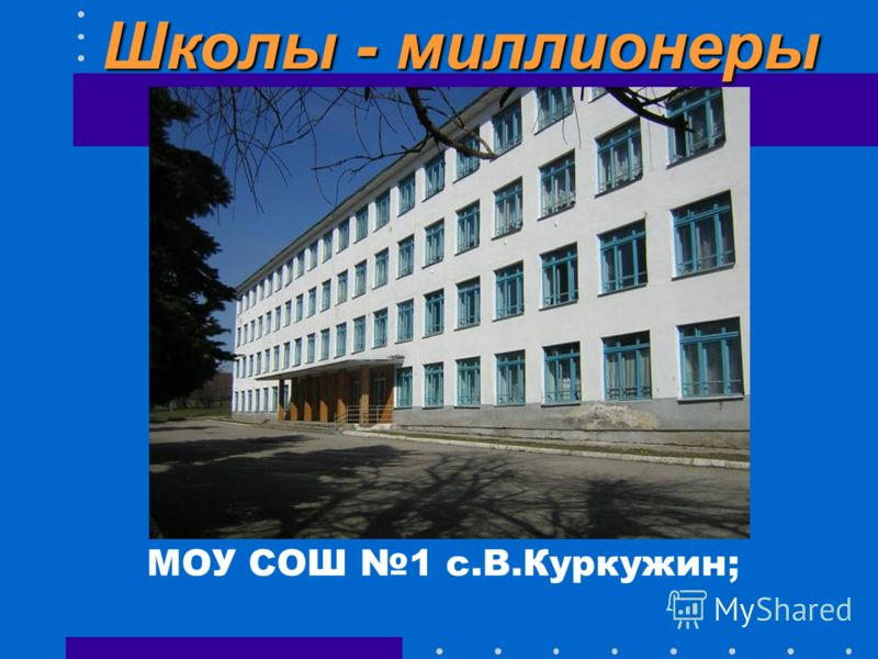 МОУ СОШ 1 с.В.Куркужин; Школы - миллионеры