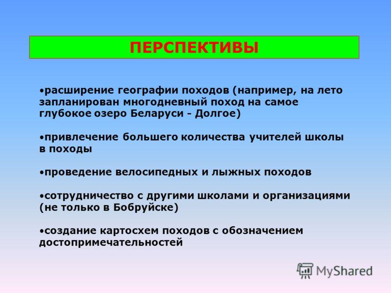расширение географии походов (например, на лето запланирован многодневный поход на самое глубокое озеро Беларуси - Долгое) привлечение большего количества учителей школы в походы проведение велосипедных и лыжных походов сотрудничество с другими школа