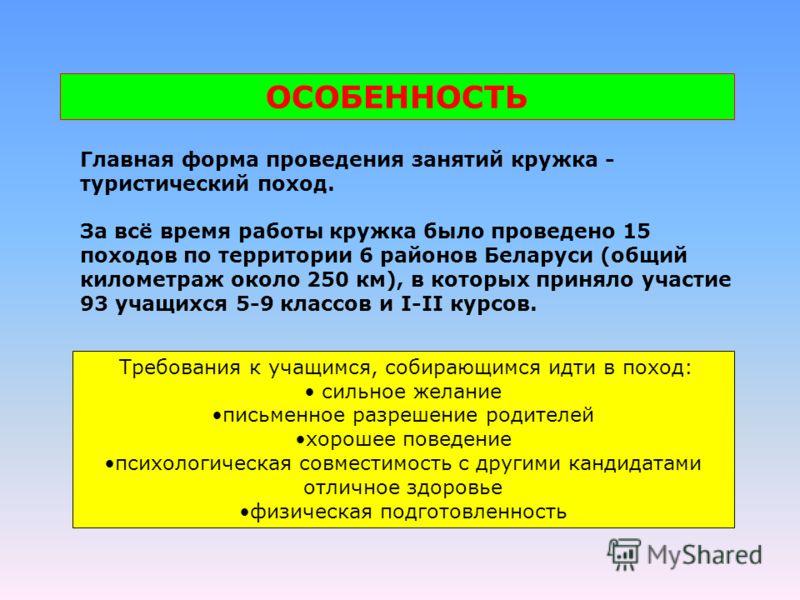 Главная форма проведения занятий кружка - туристический поход. За всё время работы кружка было проведено 15 походов по территории 6 районов Беларуси (общий километраж около 250 км), в которых приняло участие 93 учащихся 5-9 классов и I-II курсов. Тре