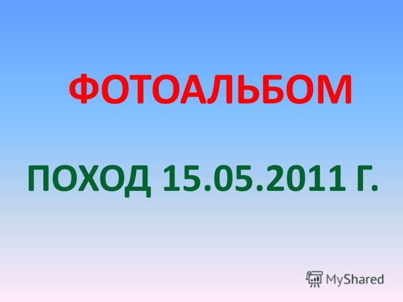 ФОТОАЛЬБОМ ПОХОД 15.05.2011 Г.