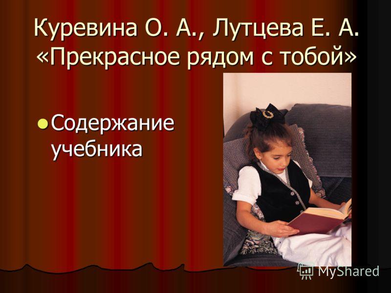 Куревина О. А., Лутцева Е. А. «Прекрасное рядом с тобой» Содержание учебника Содержание учебника