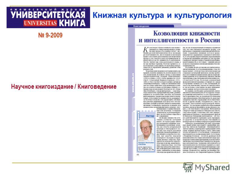 Книжная культура и культурология Научное книгоиздание / Книговедение 9-2009