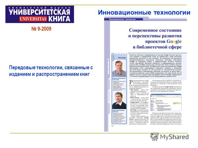 Инновационные технологии Передовые технологии, связанные с изданием и распространением книг 9-2009