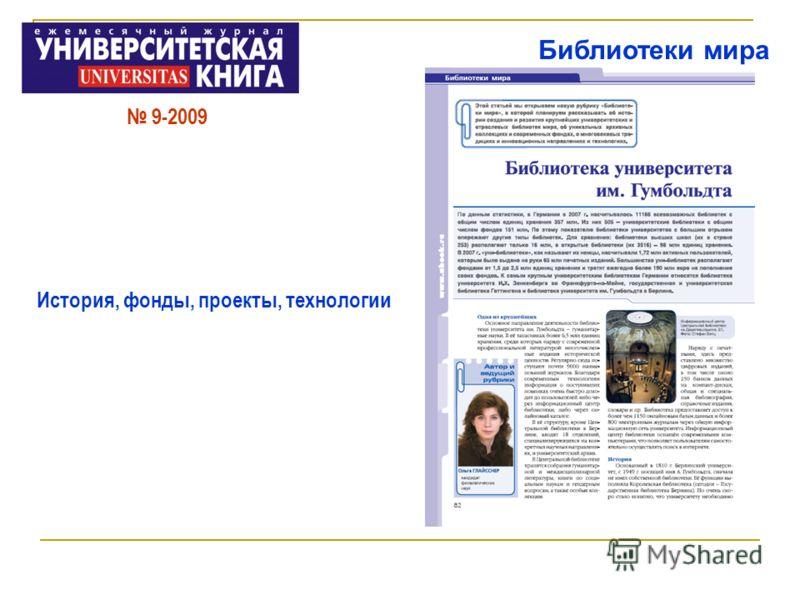 Библиотеки мира История, фонды, проекты, технологии 9-2009