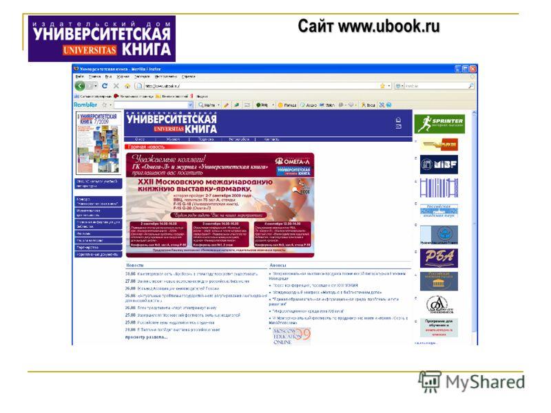 Сайт www.ubook.ru