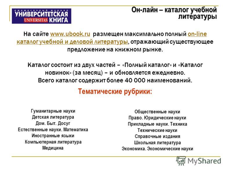 Он-лайн – каталог учебной литературы На сайте www.ubook.ru размещен максимально полный on-line каталог учебной и деловой литературы, отражающий существующее предложение на книжном рынке.www.ubook.ruon-line каталог учебной и деловой литературы Каталог