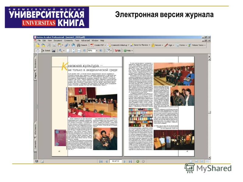 Электронная версия журнала