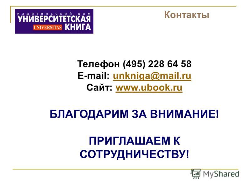 Телефон (495) 228 64 58 E-mail: unkniga@mail.ruunkniga@mail.ru Сайт: www.ubook.ruwww.ubook.ru Контакты БЛАГОДАРИМ ЗА ВНИМАНИЕ! ПРИГЛАШАЕМ К СОТРУДНИЧЕСТВУ!