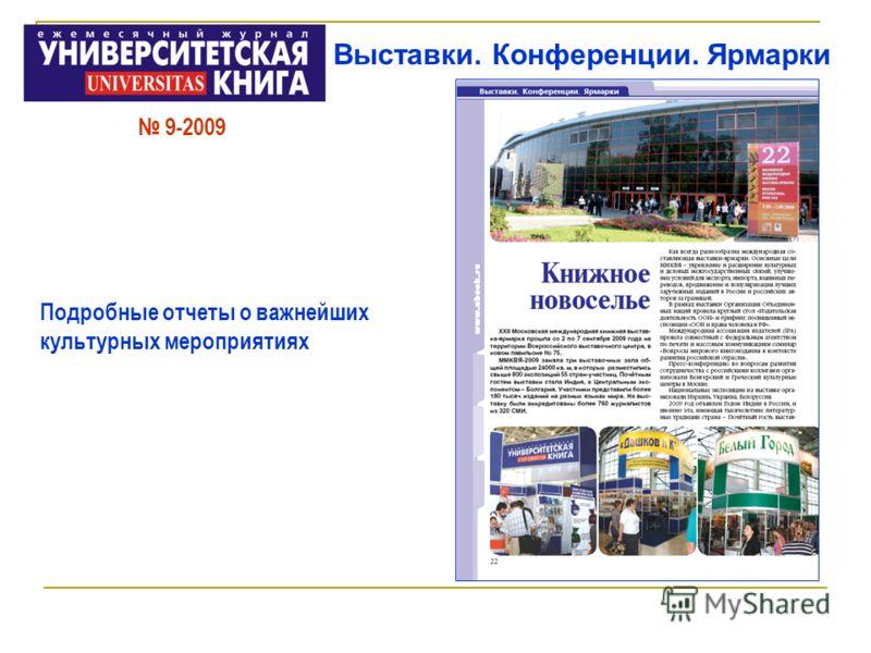 Выставки. Конференции. Ярмарки Подробные отчеты о важнейших культурных мероприятиях 9-2009