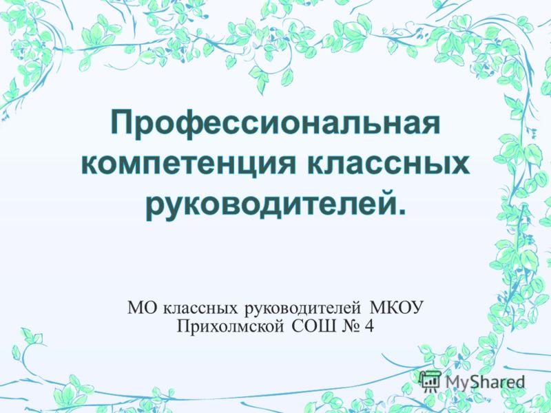 МО классных руководителей МКОУ Прихолмской СОШ 4
