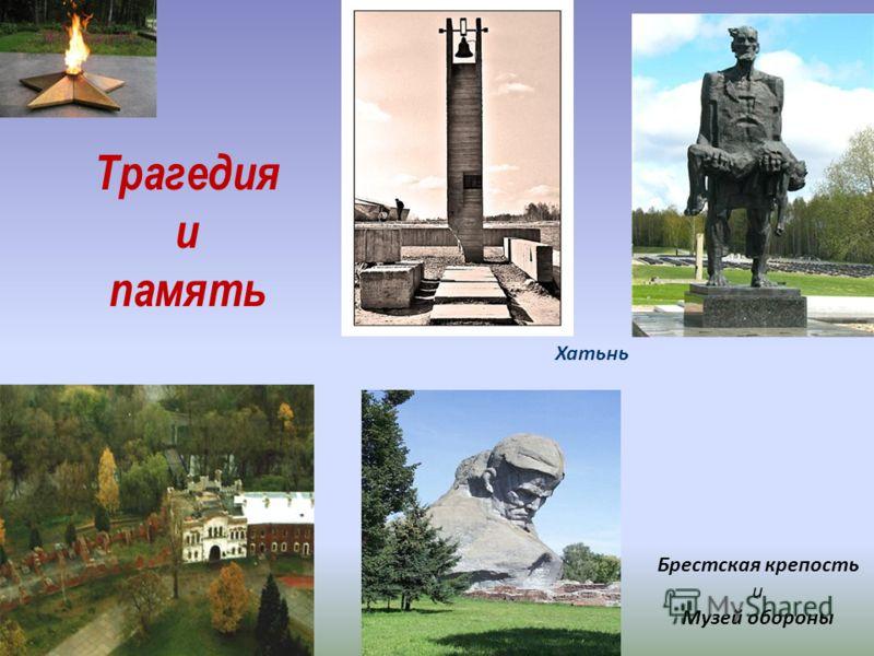 Брестская крепость и Музей обороны Трагедия и память Хатьнь
