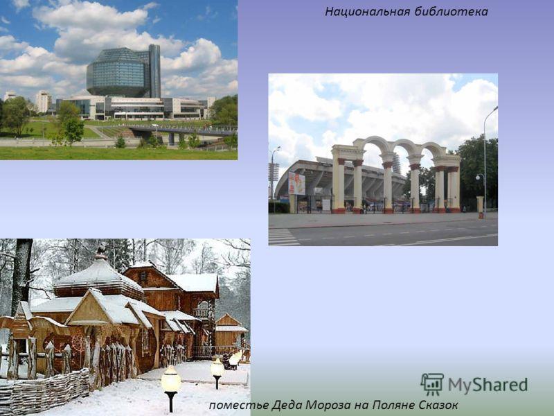Национальная библиотека Стадион Динамо поместье Деда Мороза на Поляне Сказок