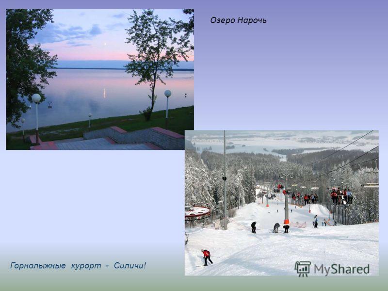 Озеро Нарочь Горнолыжные курорт - Силичи!
