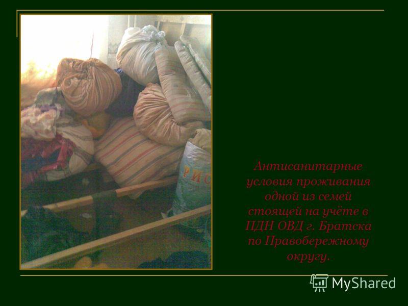 Антисанитарные условия проживания одной из семей стоящей на учёте в ПДН ОВД г. Братска по Правобережному округу.
