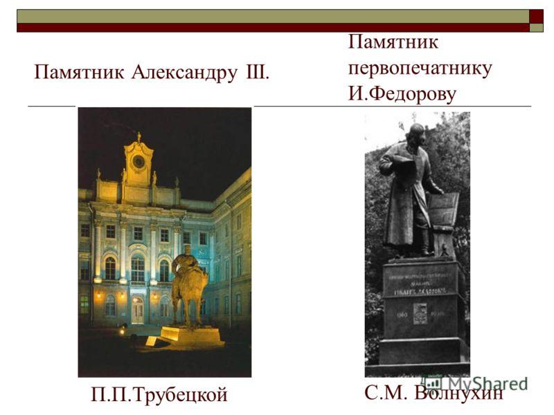 Памятник Александру III. П.П.Трубецкой Памятник первопечатнику И.Федорову С.М. Волнухин