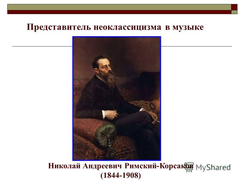 Направления в музыке Николай Андреевич Римский-Корсаков (1844-1908)