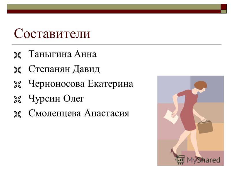 Составители Таныгина Анна Степанян Давид Черноносова Екатерина Чурсин Олег Смоленцева Анастасия