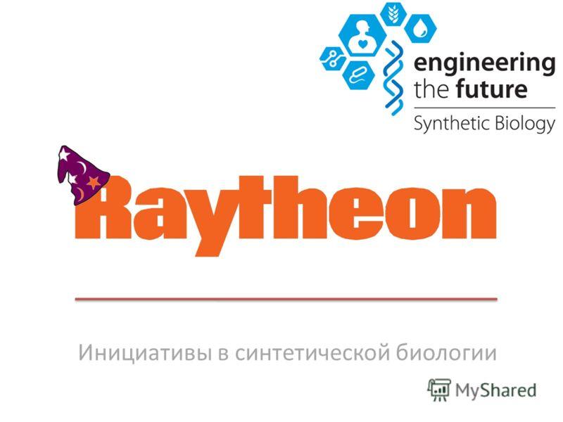 Инициативы в синтетической биологии