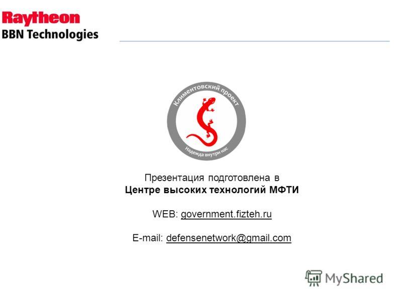 Презентация подготовлена в Центре высоких технологий МФТИ WEB: government.fizteh.ru E-mail: defensenetwork@gmail.com