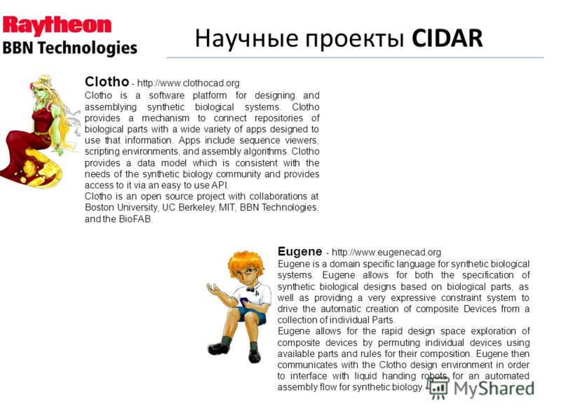 Научные проекты CIDAR Clotho - http://www.clothocad.org Clotho is a software platform for designing and assemblying synthetic biological systems. Clotho provides a mechanism to connect repositories of biological parts with a wide variety of apps desi