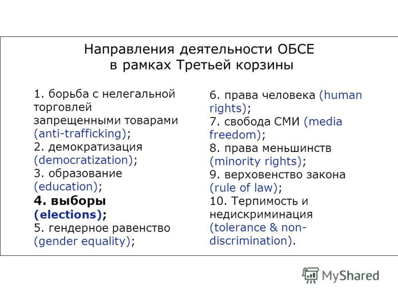 1. борьба с нелегальной торговлей запрещенными товарами (anti-trafficking); 2. демократизация (democratization); 3. образование (education); 4. выборы (elections); 5. гендерное равенство (gender equality); 6. права человека (human rights); 7. свобода