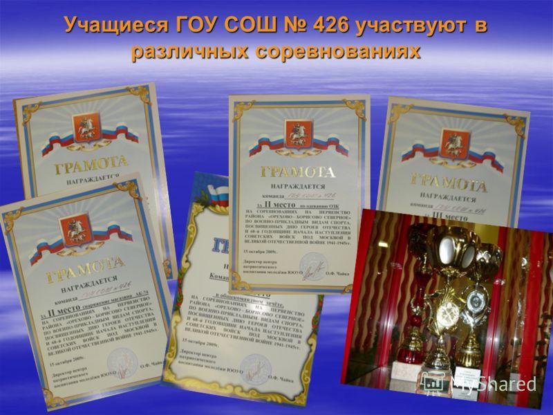 Учащиеся ГОУ СОШ 426 участвуют в различных соревнованиях