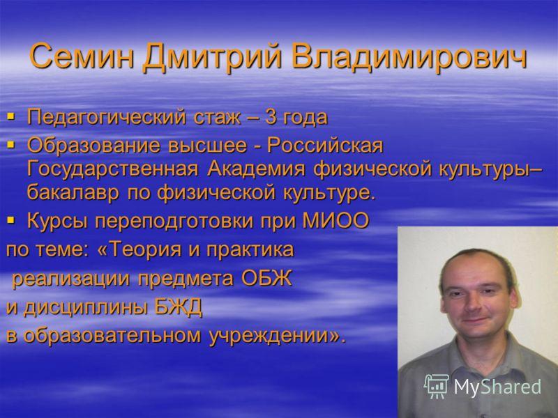 Педагогический стаж – 3 года Педагогический стаж – 3 года Образование высшее - Российская Государственная Академия физической культуры– бакалавр по физической культуре. Образование высшее - Российская Государственная Академия физической культуры– бак