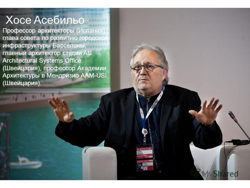 Хосе Асебильо Профессор архитекторы (Испания), глава совета по развитию городской инфраструктуры Барселоны, главный архитектор студии AS Architectural Systems Office (Швейцария), профессор Академии Архитектуры в Мендризио AAM-USI (Швейцария).
