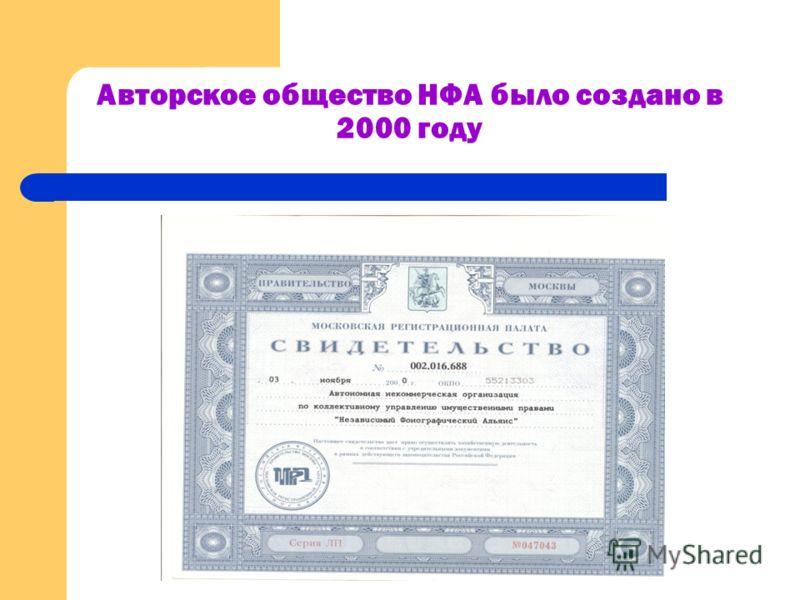 Авторское общество НФА было создано в 2000 году