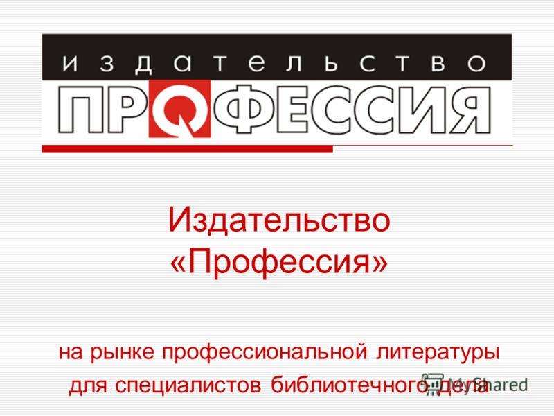 Издательство «Профессия» на рынке профессиональной литературы для специалистов библиотечного дела