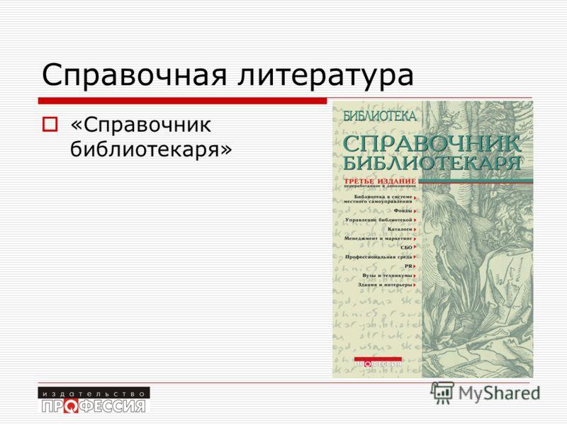 Справочная литература «Справочник библиотекаря»