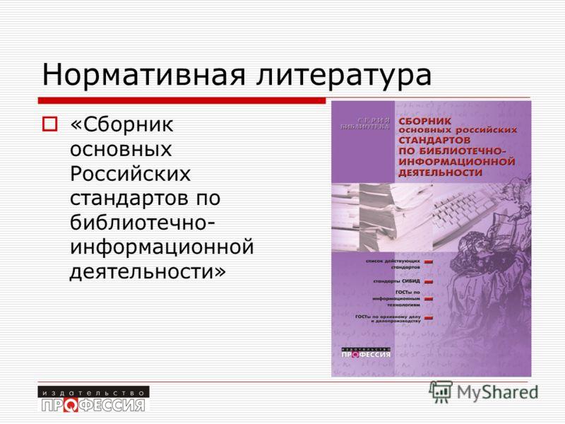 Нормативная литература «Сборник основных Российских стандартов по библиотечно- информационной деятельности»