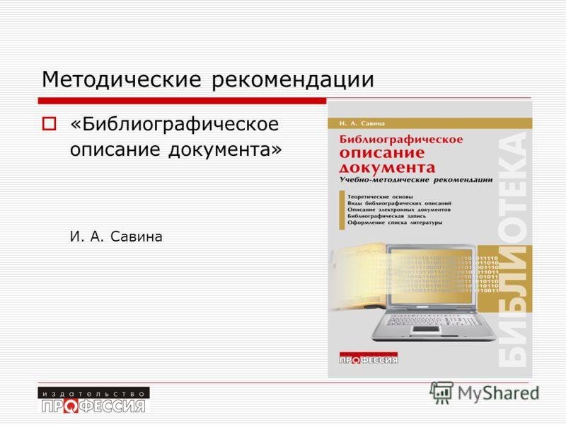 Методические рекомендации «Библиографическое описание документа» И. А. Савина