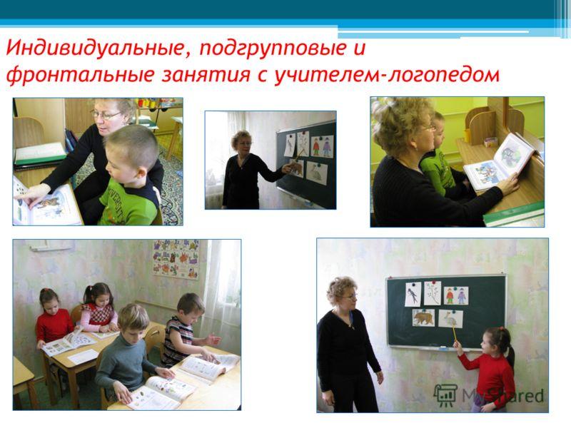 Индивидуальные, подгрупповые и фронтальные занятия с учителем-логопедом