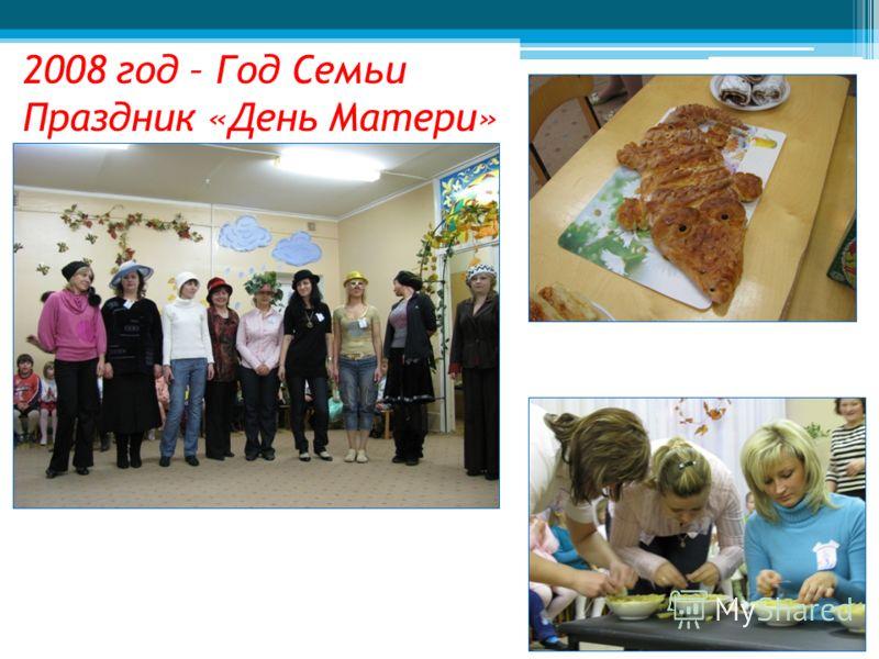 2008 год – Год Семьи Праздник «День Матери»