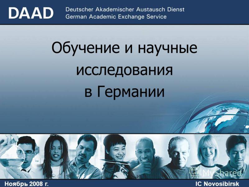 Ноябрь 2008 г.IC Novosibirsk Обучение и научные исследования в Германии