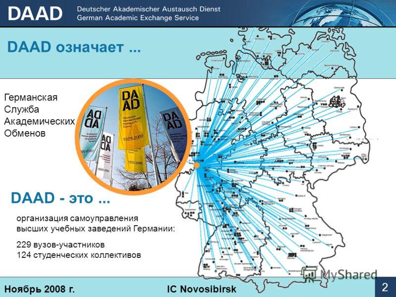 организация самоуправления высших учебных заведений Германии: 229 вузов-участников 124 студенческих коллективов Германская Служба Академических Обменов DААD - это... DAAD означает... Ноябрь 2008 г.IC Novosibirsk 2