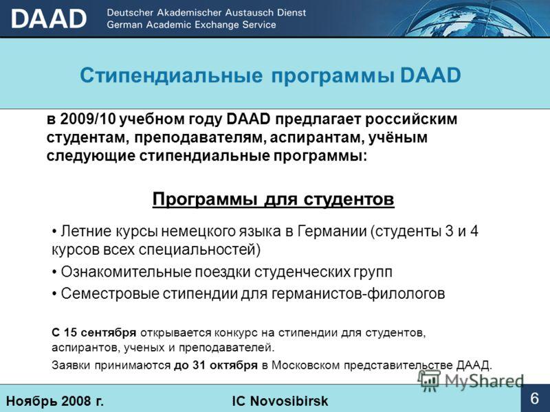 в 2009/10 учебном году DAAD предлагает российским студентам, преподавателям, аспирантам, учёным следующие стипендиальные программы: Стипендиальные программы DAAD Ноябрь 2008 г.IC Novosibirsk 6 Программы для студентов Летние курсы немецкого языка в Ге